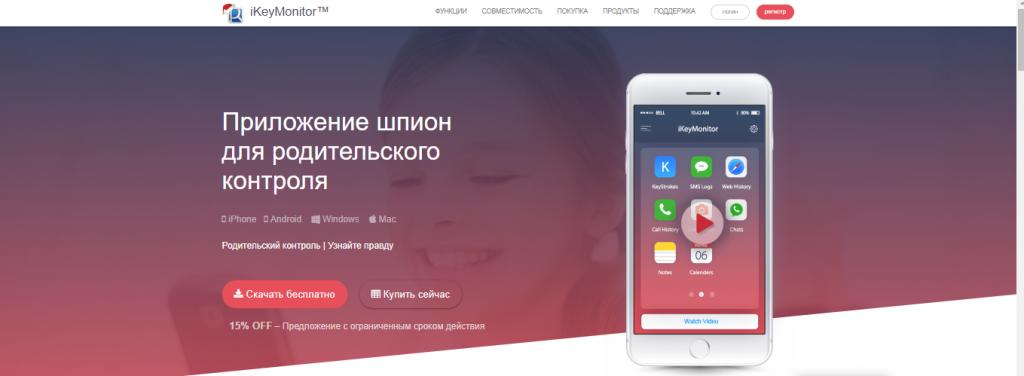 iKeymonitor site